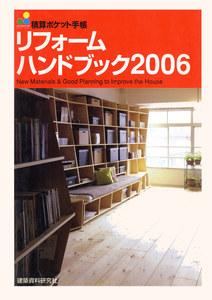 2006handbook_2