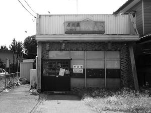太田市 飲食店 改修 杏 改修前 栽花建築設計事務所 SAICA